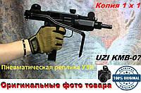 Узи (UZI) пневматический автомат, копия один к одному боевого пистолет пулемета. Модель KMB-07, Тайвань KWC.