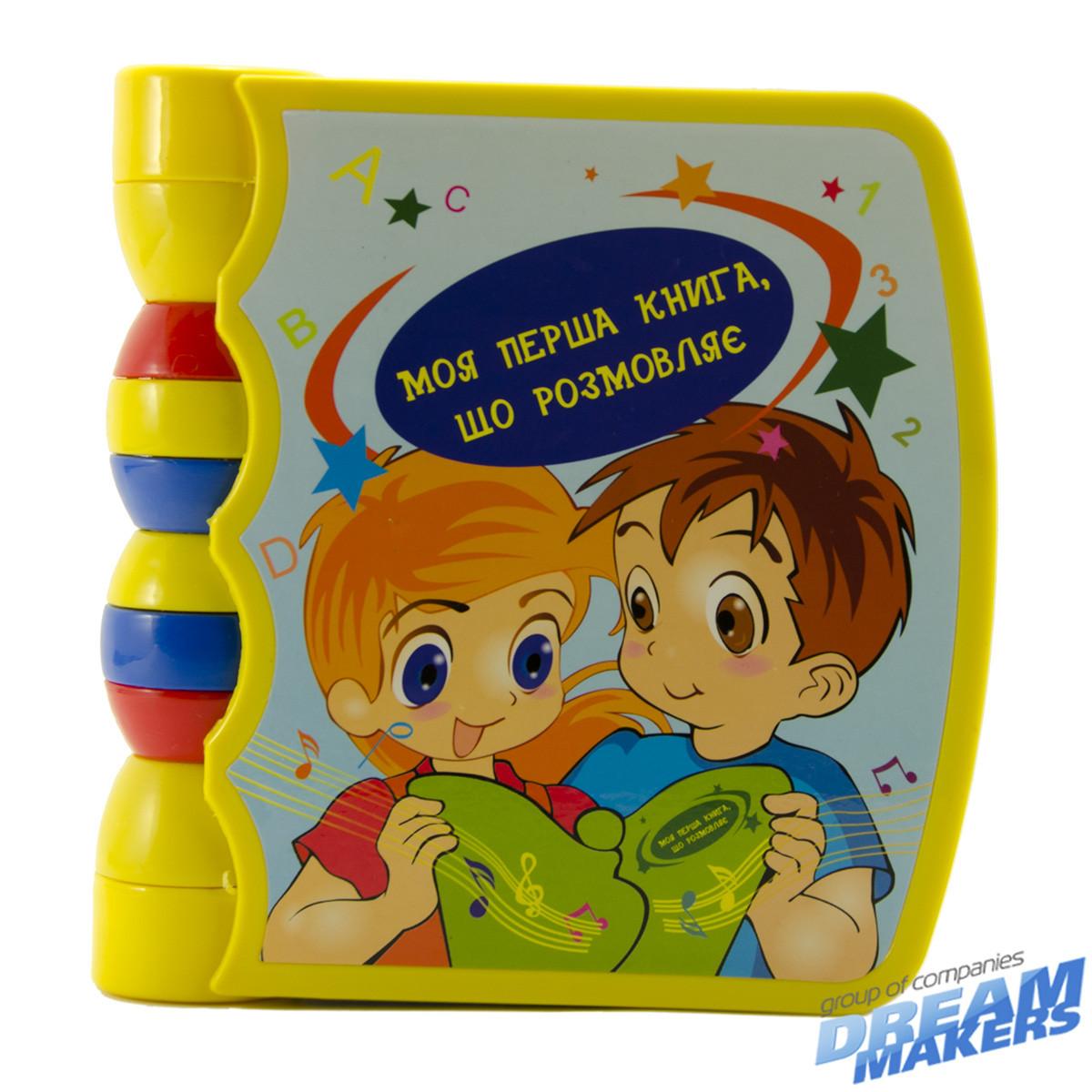 Розвиваючі і повчальні іграшки «Mommy Love» (3089U) Моя перша говорящая книга, укр.яз.