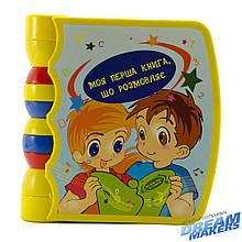 Развивающие и обучающие игрушки «Mommy Love» (3089U) Моя первая говорящая книга, укр.яз.