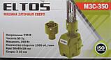 Станок для заточки сверл Eltos Мзс-350, фото 2