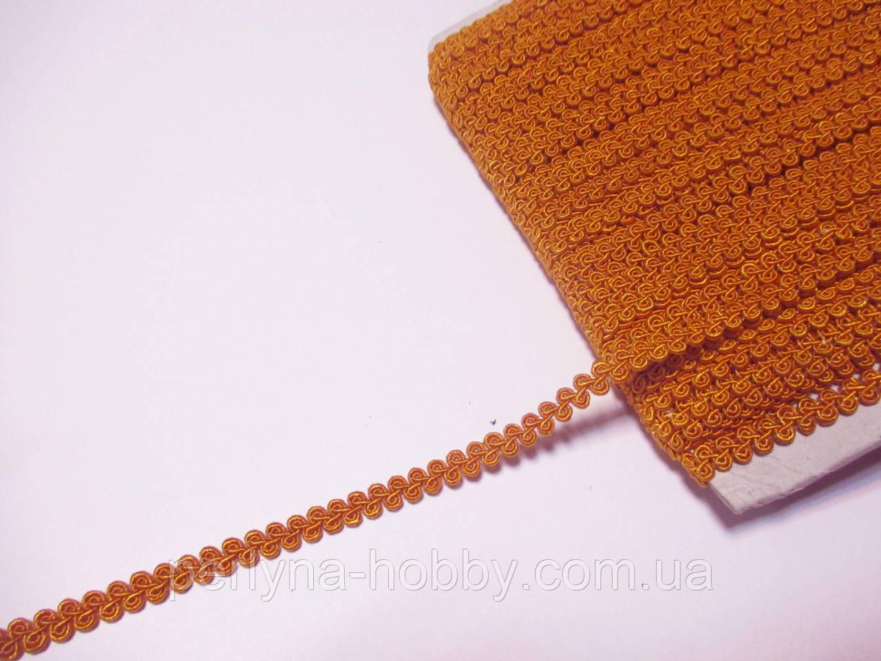 Тасьма  декоративна шанель вузька 6мм, рудий колір