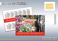 Календарики Хмельницкий