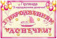 Гирлянда бумажная *З Народженням Донечки!*