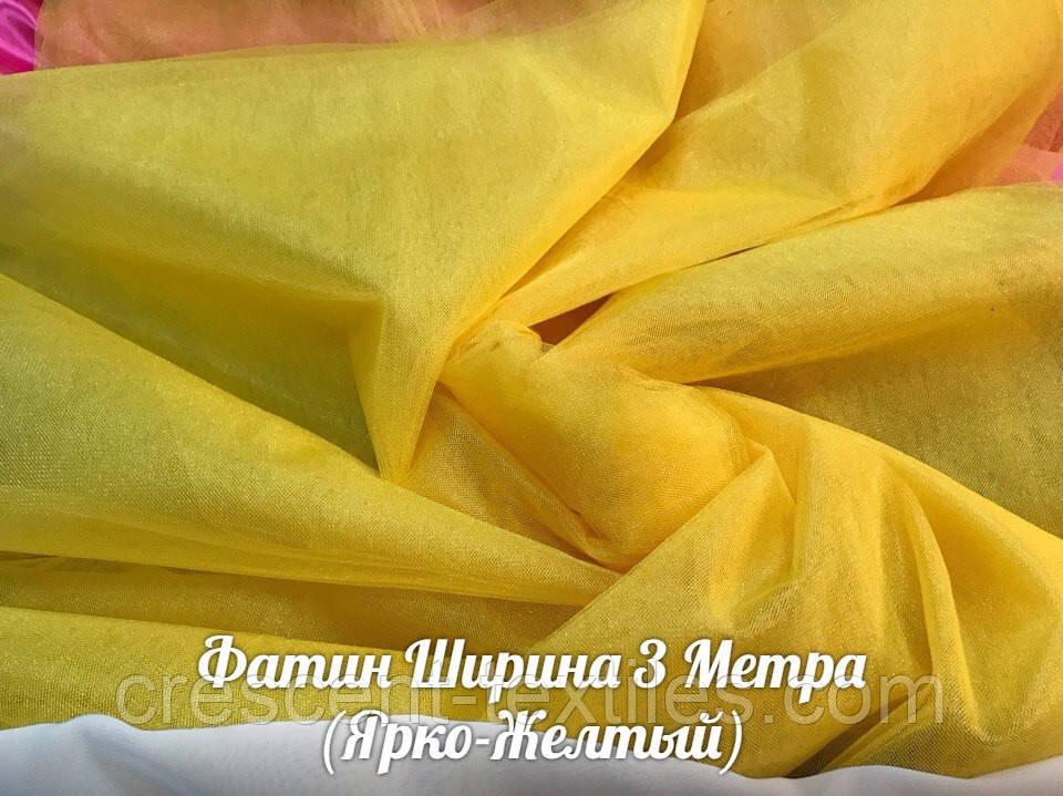 Фатин Ширина 3 метр (Ярко-Желтый) Средней Жесткости