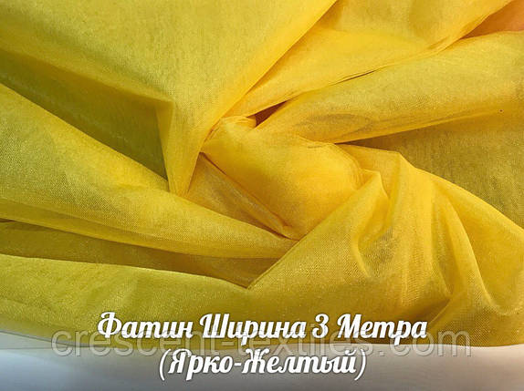 Фатин Ширина 3 метр (Ярко-Желтый) Средней Жесткости, фото 2