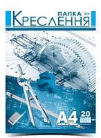 Папка для креслення А4 висічна, 20 арк, 160 гр ПДК-2