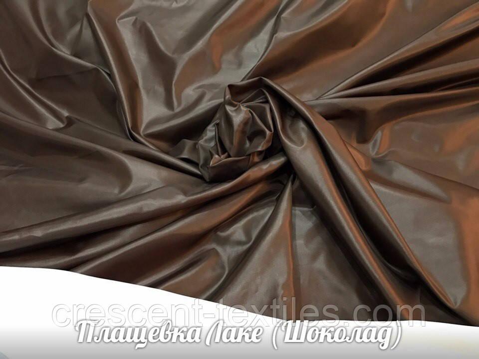Плащевка Лаке (Шоколад)