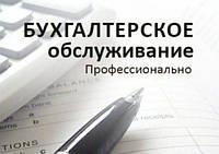 Бухгалтерская отчетность услуги