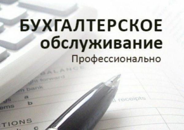 Услуги по бухгалтерскому сопровождению предприятий домашняя бухгалтерия 4pda