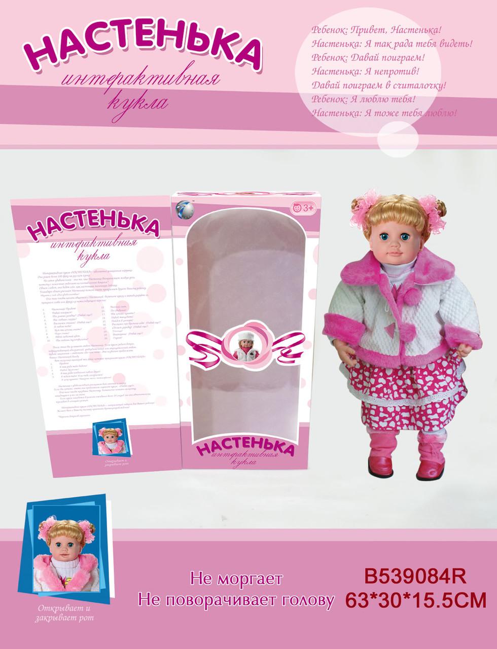 Кукла Настя интерактивная