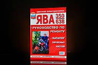 Руководство по ремонту мотоцикла ЯВА 350/638