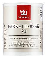 Паркетти-Ясся полуматовый лак для пола – Parketti Assa 20 1л