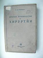 "С.Рубашев ""Краткое руководство по хирургии"". 1934 год"