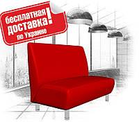 Диван из кожзама для кафе, офиса красный, фото 1
