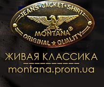 Montana – синонім гарного смаку