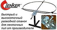 Разводное устройство  для ленточных пил DWS-2