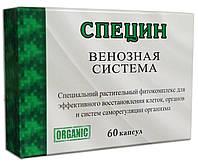 """СПЕЦИН """"Венозная система"""" 60 капсул"""