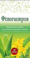 Фитогастрин