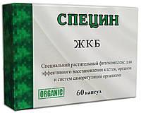 """СПЕЦИН """"Желчекаменная болезнь"""" 60 капсул"""