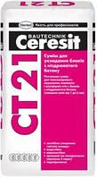 Клей для газобетона Ceresit CT 21 в мешках по 25 кг.