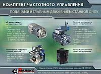 Для станков с ЧПУ комплектные частотно-регулируемые преобразователи НРВ
