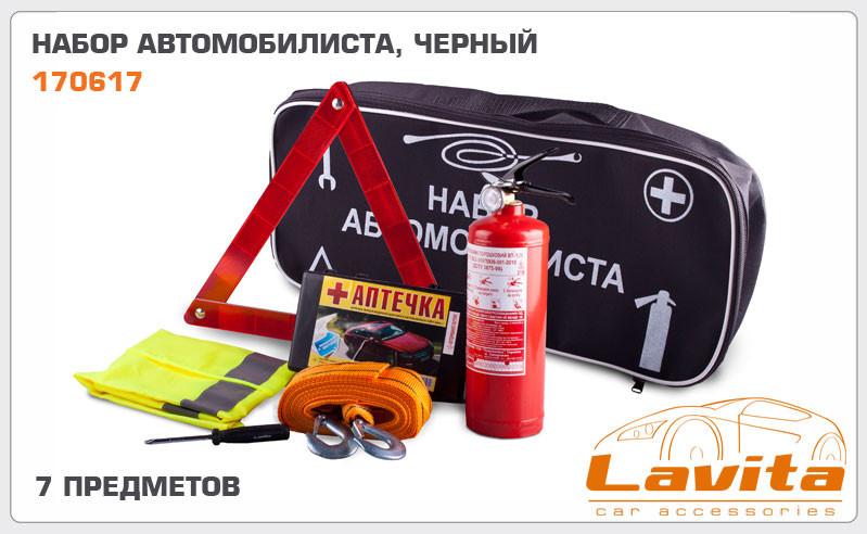 Набор автомобилиста 7 предметов, черный, Lavita LA 170617Нет в наличии