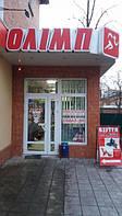 Продам магазин г. Миргород проходное место