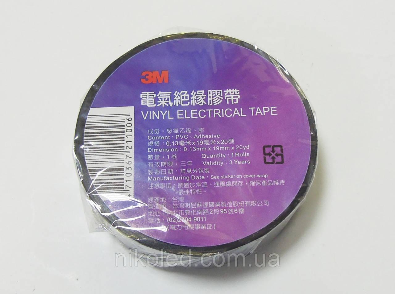 """Изолента """"3М"""" PVC 0.13mmx19mm черная, белая"""