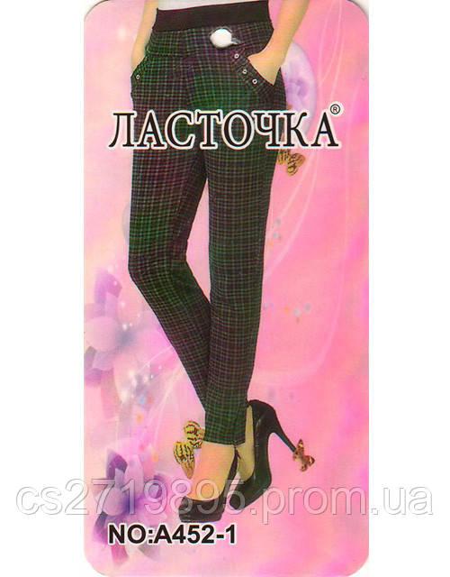 Леггинсы женские ЛАСТОЧКА 452-1 брюки клетка тонкие карманы-молния