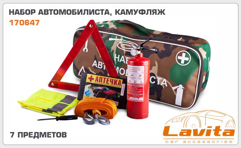 Набор автомобилиста 7 предметов, камуфляж, Lavita LA 170647Нет в наличии