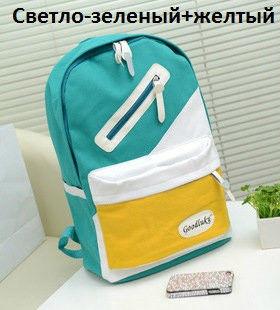 Рюкзак трехцветный городской