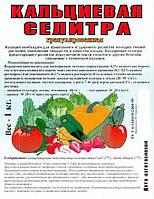 Кальциевая селитра (нитрат кальция), Водорастворимое удобрение, 1кг