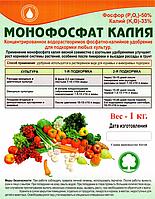 Монофосфат калия (монокалий), 1кг, Фосфорно калийное удобрение