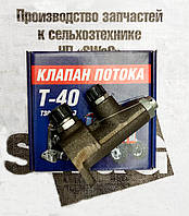 Клапан потока со штуцерами Т-40М