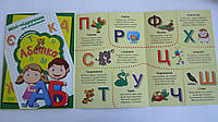 "Картонная книжка ""Абетка для дошкільнят"", А5,картон,укр.яз,Торсинг.Мини-учебник ""Абетка для дошкоьников"",8ст.Р"