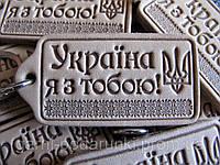 Кожаный брелок Україно я з тобою!, фото 1