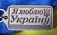 Брелок из натуральной кожи Я люблю Україну