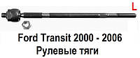 Рулевая тяга  Ford Transit (00-06). Левая. Рулевые тяги Форд Транзит.