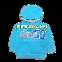 Детская спортивная кофта толстовка р. 80-86 для мальчика с начесом ткань ФУТЕР ТРЕХНИТКА 3529 Бирюзовый 80