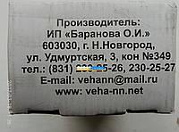 Р/к вала кардан. управления рулевого ГАЗ 3302 (нижняя часть) (пр-во Россия) 3302-3401123