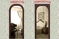 Арка дверная Межкомнатная дверь
