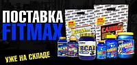 Вступ: FitMax, Muscle Pharm, NutraBolics, Powerful Progress