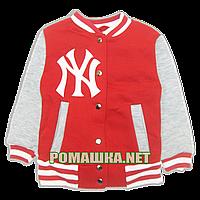 Детская спортивная кофта Бомбер р. 92-98  для девочки с плотным начесом  ФУТЕР ТРЕХНИТКА 3526 Красный 92