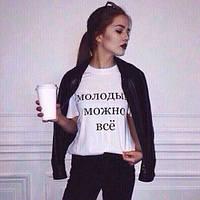 Женская футболка с принтом Молодым можно все
