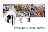 Смеситель KRINICE скрытого монтажа с бидеткой, IMPRESE VR15110Z-ВТ, фото 2