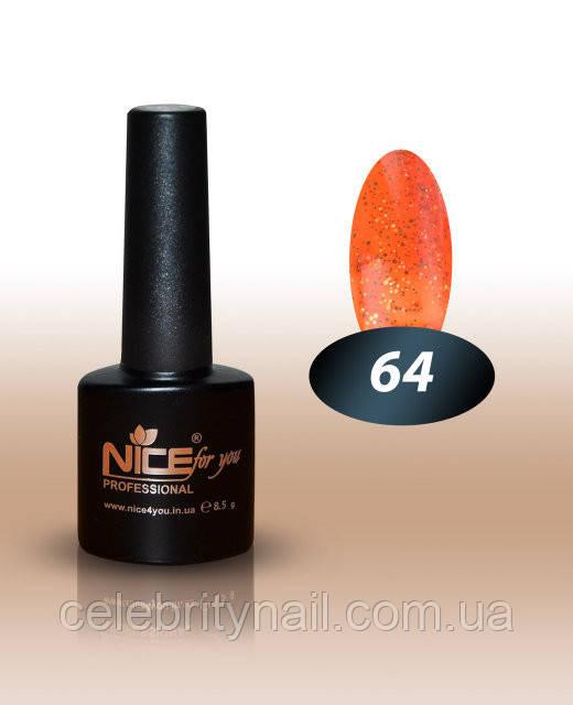Гель лак  Nice For You № 64, 8,5 мл