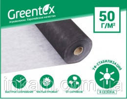 Агроволокно в пакетах мульчирующее Greentex черно-белое 50 г/м2 3,2 м х 10 м