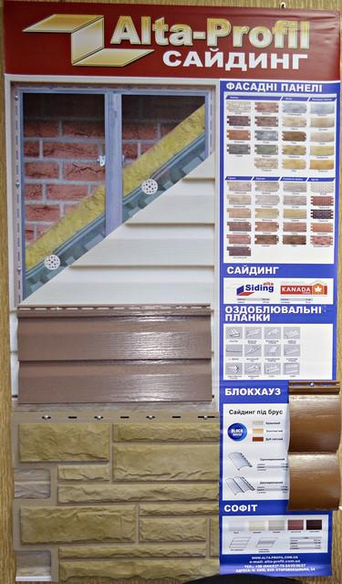 Фасадные панели Альта-Профиль, цокольный сайдинг