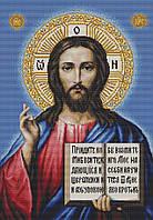 """Набор для вышивки крестиком (религия) """"Спаситель"""""""