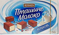 Конфеты «ROSHEN» птичье молоко СЛИВОЧНОЕ 150 гр.